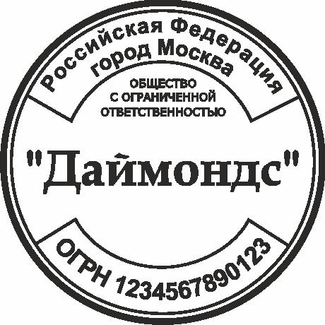 Печать ООО #3 Даймондс