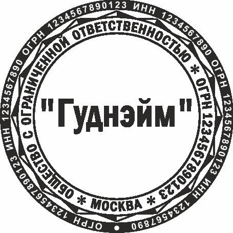 Печать ООО #36 Гуднэйм