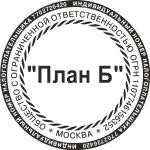 Печать ООО #33 План Б