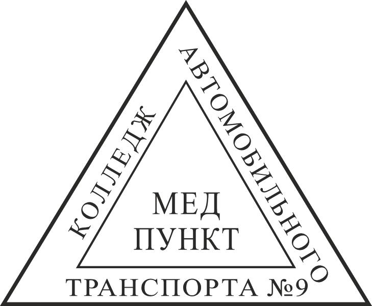 Штамп #2 медицинский треугольный