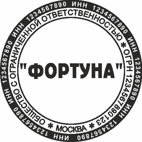 Печать ООО #29 Фортуна