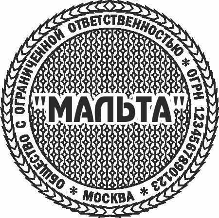 Печать ООО #8 Мальта