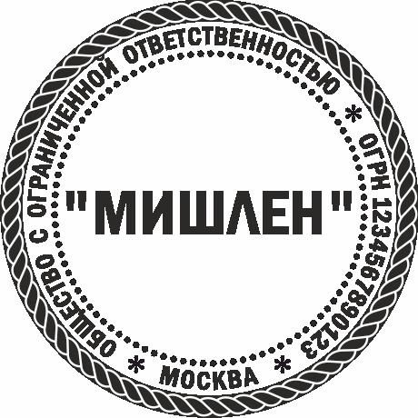 Печать ООО #9 Мишлен