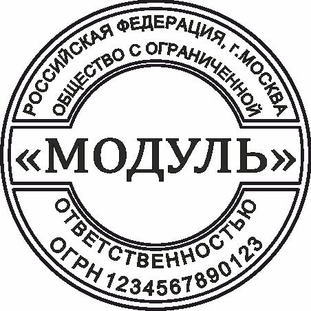 Печать ООО #10 Модуль