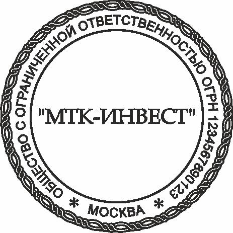 Печать ООО #12 МТК-Инвест