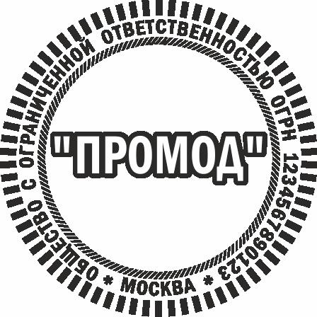Печать ООО #16 Промод