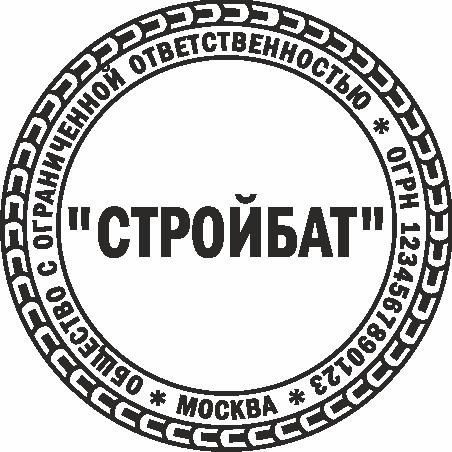 Печать ООО #23 Стройбат