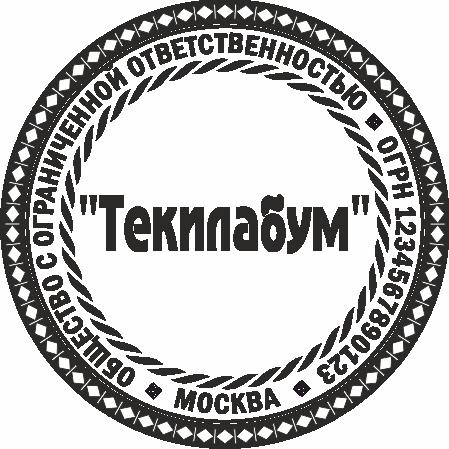 Печать ООО #24 Текилабум
