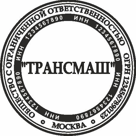 Печать ООО #25 Трансмаш